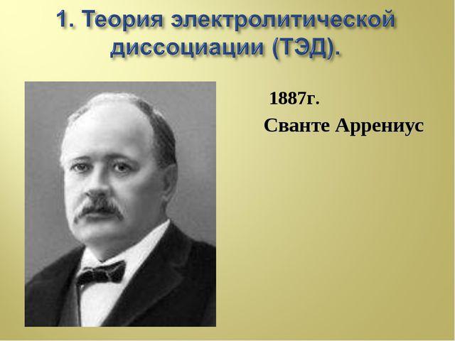 1887г. Сванте Аррениус