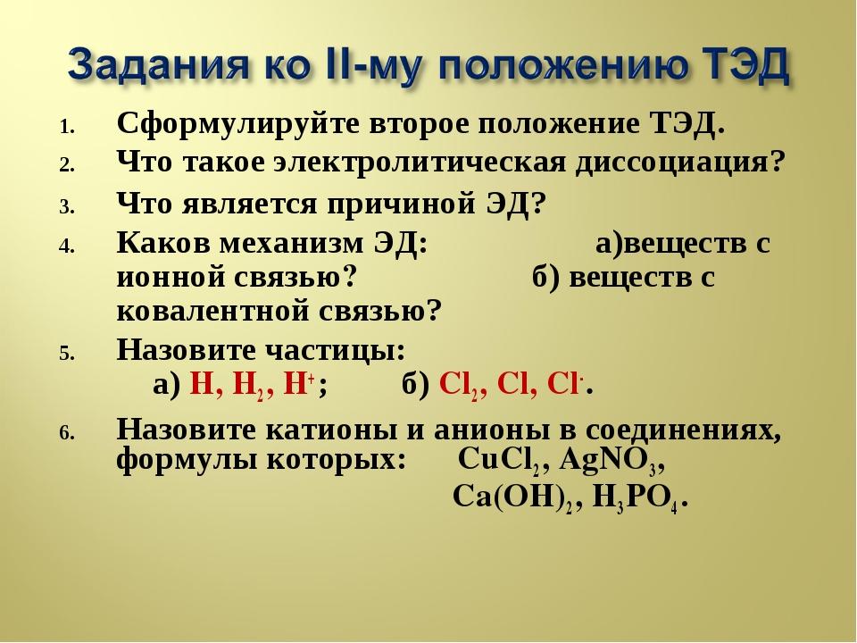 Сформулируйте второе положение ТЭД. Что такое электролитическая диссоциация?...