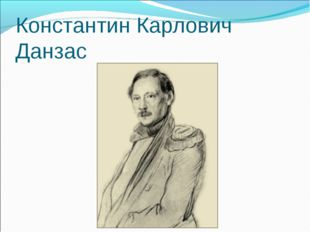 Константин Карлович Данзас