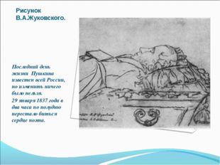 Рисунок В.А.Жуковского. Последний день жизни Пушкина известен всей России, но