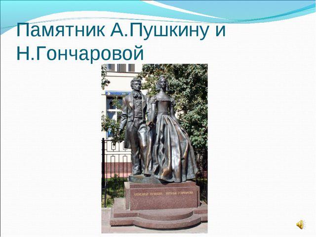Памятник А.Пушкину и Н.Гончаровой
