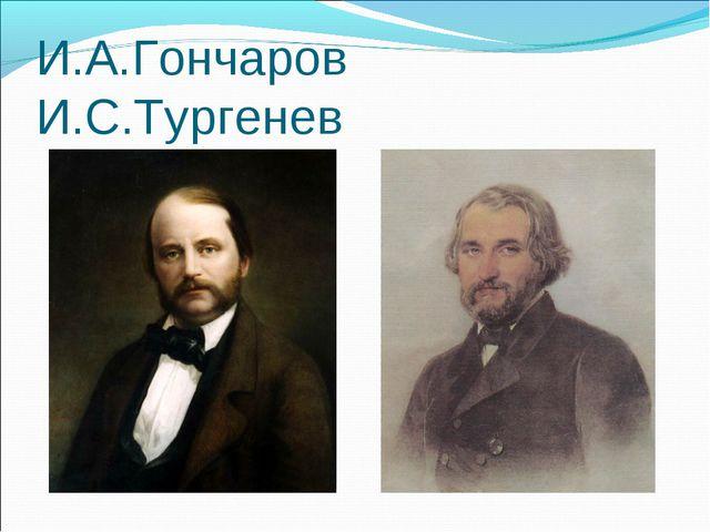 И.А.Гончаров И.С.Тургенев