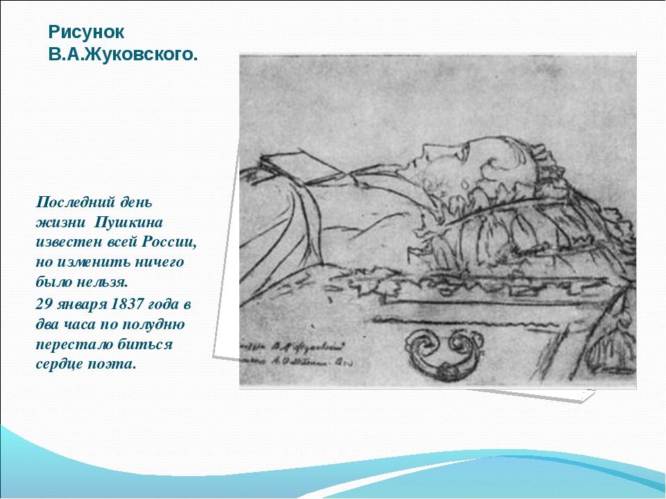 Рисунок В.А.Жуковского. Последний день жизни Пушкина известен всей России, но...