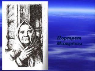 Портрет Матрёны