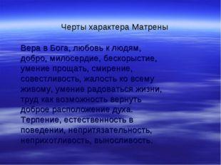Черты характера Матрены Вера в Бога, любовь к людям, добро, милосердие, беско