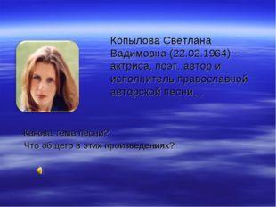 Копылова Светлана Вадимовна (22.02.1964) - актриса, поэт, автор и исполнитель