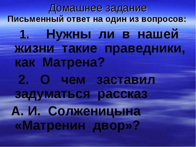 Домашнее задание Письменный ответ на один из вопросов: 1. Нужны ли в нашей жи...