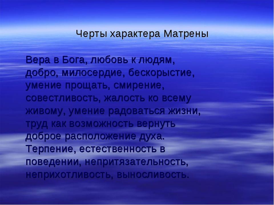 Черты характера Матрены Вера в Бога, любовь к людям, добро, милосердие, беско...