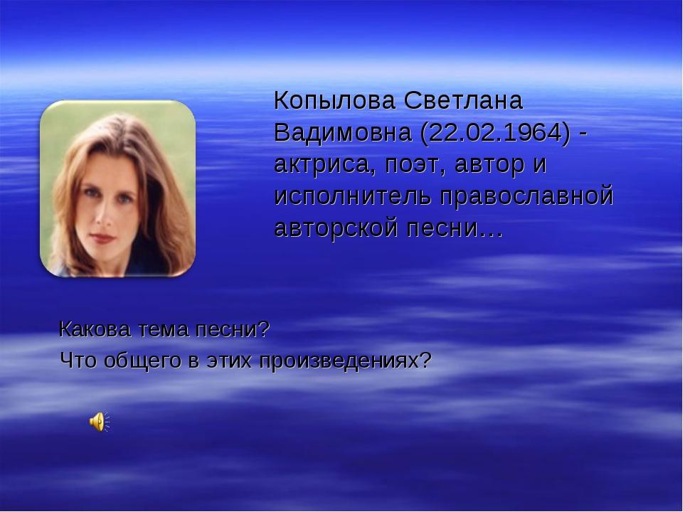 Копылова Светлана Вадимовна (22.02.1964) - актриса, поэт, автор и исполнитель...