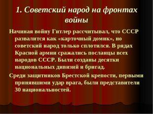 1. Советский народ на фронтах войны Начиная войну Гитлер рассчитывал, что ССС