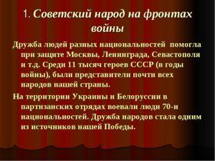 1. Советский народ на фронтах войны Дружба людей разных национальностей помог