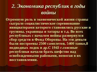 2. Экономика республик в годы войны Огромную роль в экономической жизни стран