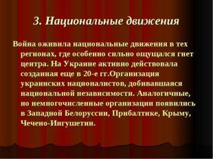 3. Национальные движения Война оживила национальные движения в тех регионах,