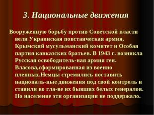 3. Национальные движения Вооруженную борьбу против Советской власти вели Укра