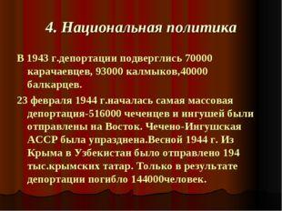 4. Национальная политика В 1943 г.депортации подверглись 70000 карачаевцев, 9