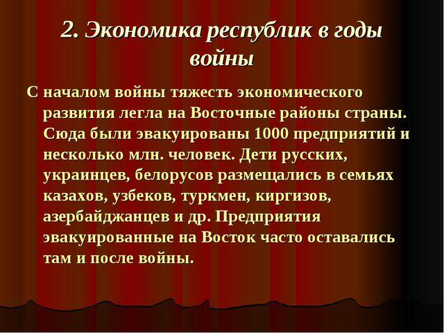 2. Экономика республик в годы войны С началом войны тяжесть экономического ра...