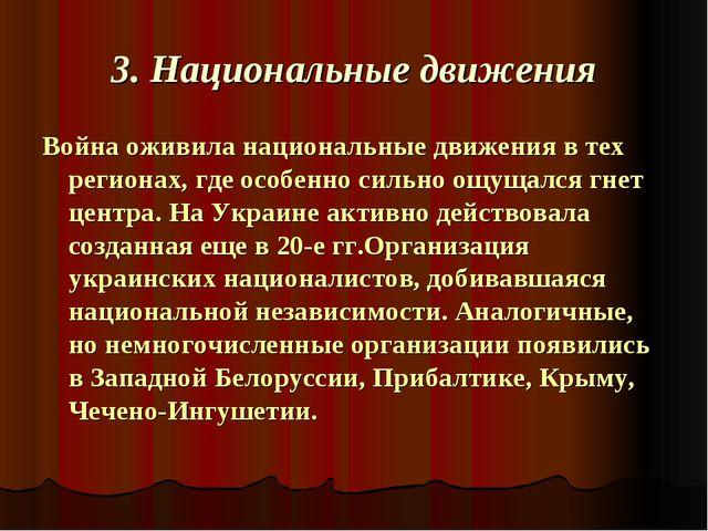 3. Национальные движения Война оживила национальные движения в тех регионах,...