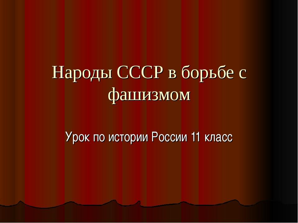 Народы СССР в борьбе с фашизмом Урок по истории России 11 класс