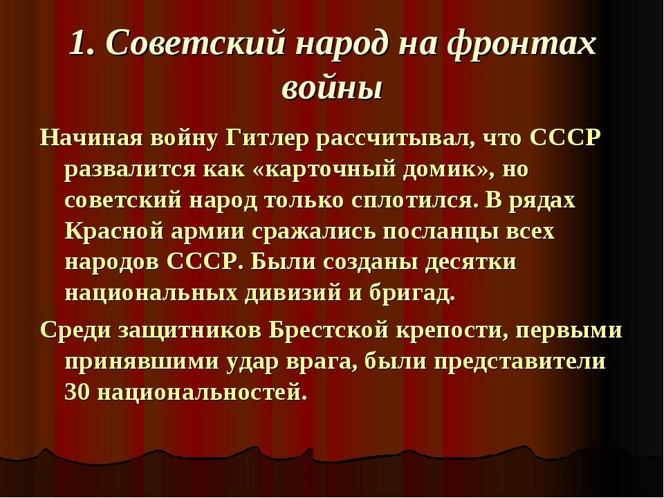 1. Советский народ на фронтах войны Начиная войну Гитлер рассчитывал, что ССС...