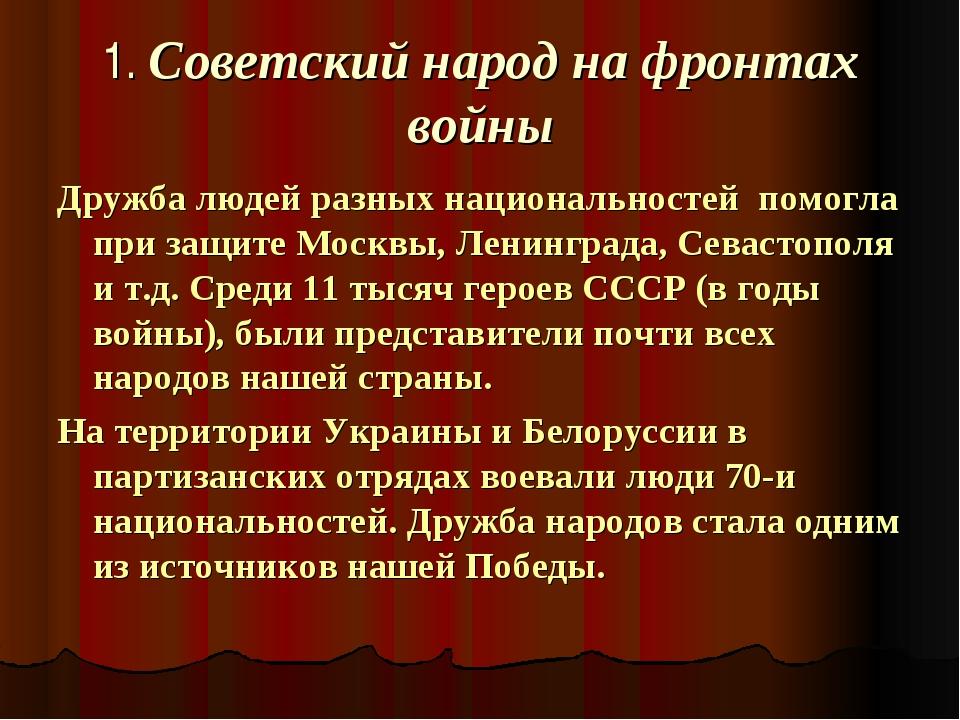 1. Советский народ на фронтах войны Дружба людей разных национальностей помог...