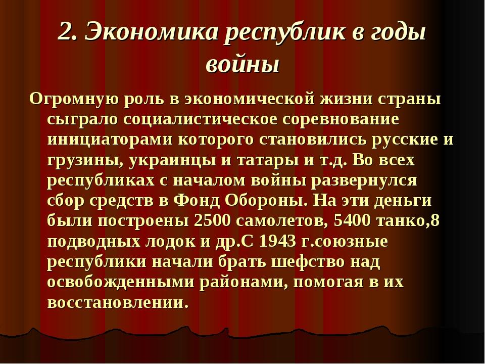 2. Экономика республик в годы войны Огромную роль в экономической жизни стран...