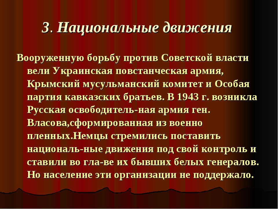 3. Национальные движения Вооруженную борьбу против Советской власти вели Укра...