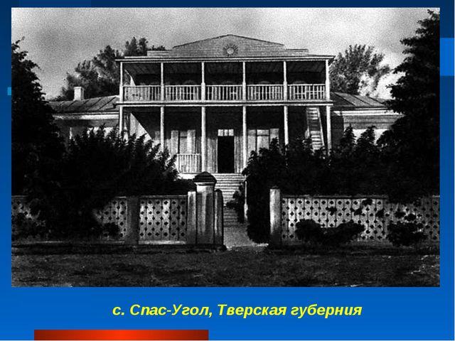 с. Спас-Угол, Тверская губерния