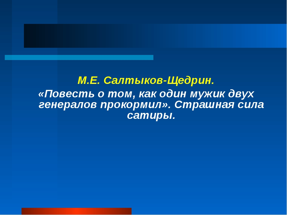М.Е. Салтыков-Щедрин. «Повесть о том, как один мужик двух генералов прокормил...