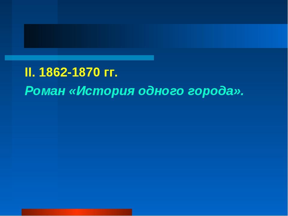 II. 1862-1870 гг. Роман «История одного города».