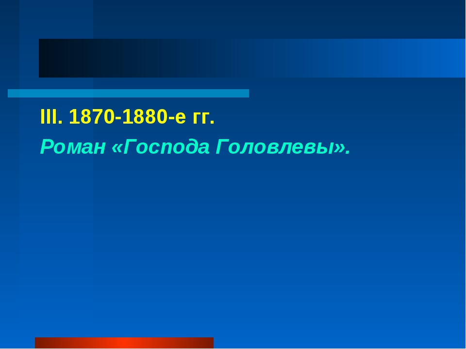 III. 1870-1880-е гг. Роман «Господа Головлевы».