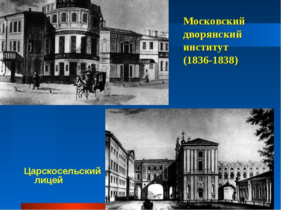 Московский дворянский институт (1836-1838) Царскосельский лицей