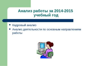 Анализ работы за 2014-2015 учебный год Кадровый анализ Анализ деятельности по