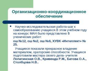 Организационно-координационное обеспечение Научно-исследовательская работа-ша