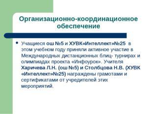 Организационно-координационное обеспечение Учащиеся ош №5 и ХУВК«Интеллект»№2