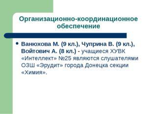 Организационно-координационное обеспечение Ванюхова М. (9 кл.), Чуприна В. (9