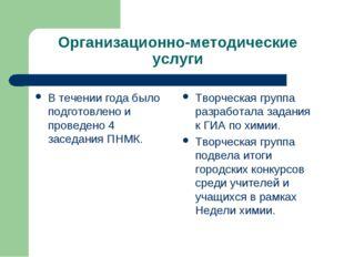 Организационно-методические услуги В течении года было подготовлено и проведе