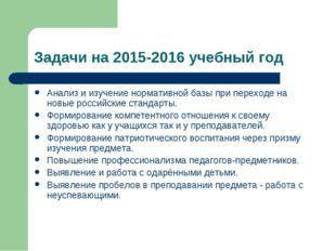 Задачи на 2015-2016 учебный год Анализ и изучение нормативной базы при перехо