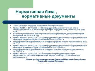Нормативная база , нормативные документы Закон Донецкой Народной Республики «