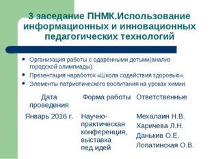 3 заседание ПНМК.Использование информационных и инновационных педагогических