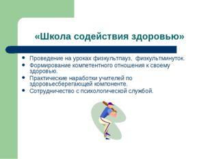 «Школа содействия здоровью» Проведение на уроках физкультпауз, физкультминут