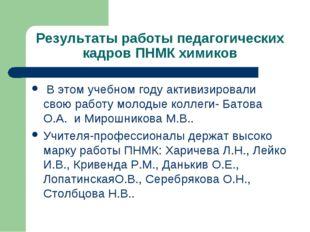 Результаты работы педагогических кадров ПНМК химиков В этом учебном году акти