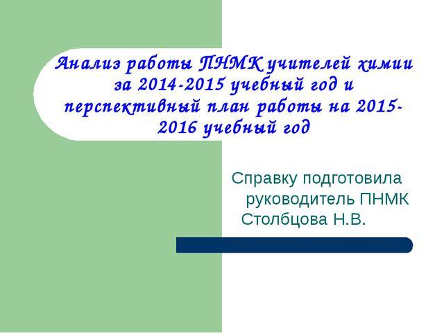 Анализ работы ПНМК учителей химии за 2014-2015 учебный год и перспективный пл...