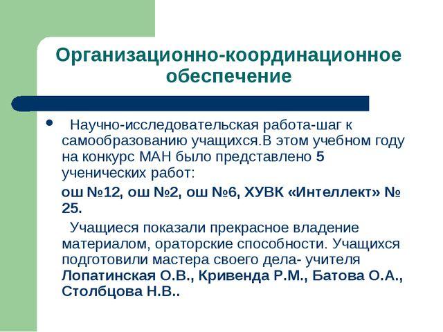 Организационно-координационное обеспечение Научно-исследовательская работа-ша...