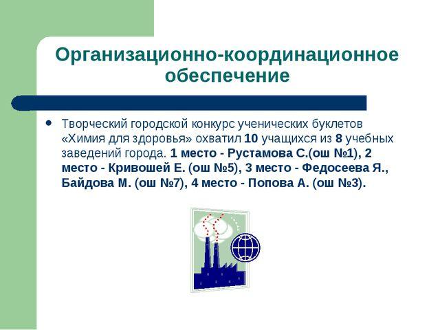 Организационно-координационное обеспечение Творческий городской конкурс учени...