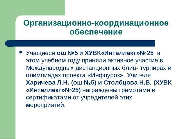 Организационно-координационное обеспечение Учащиеся ош №5 и ХУВК«Интеллект»№2...