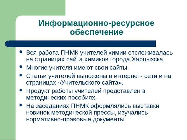 Информационно-ресурсное обеспечение Вся работа ПНМК учителей химии отслеживал...