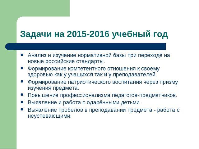 Задачи на 2015-2016 учебный год Анализ и изучение нормативной базы при перехо...