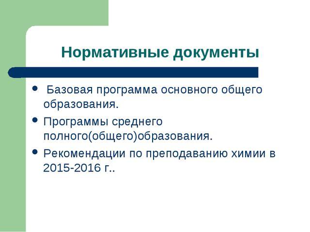 Нормативные документы Базовая программа основного общего образования. Програм...