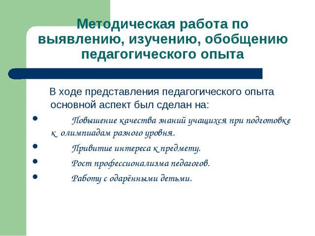 Методическая работа по выявлению, изучению, обобщению педагогического опыта В...