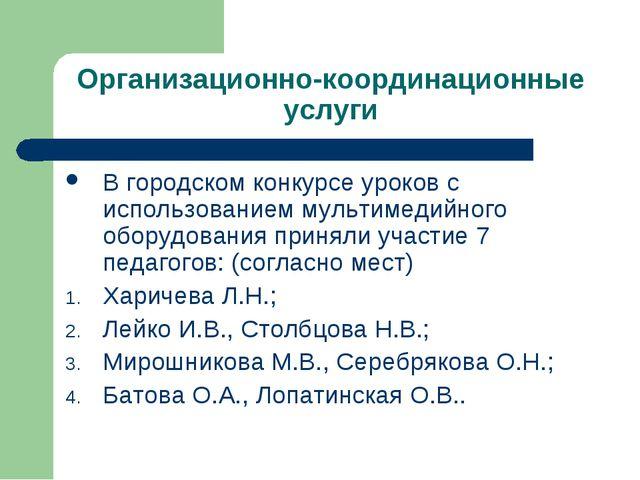 Организационно-координационные услуги В городском конкурсе уроков с использов...